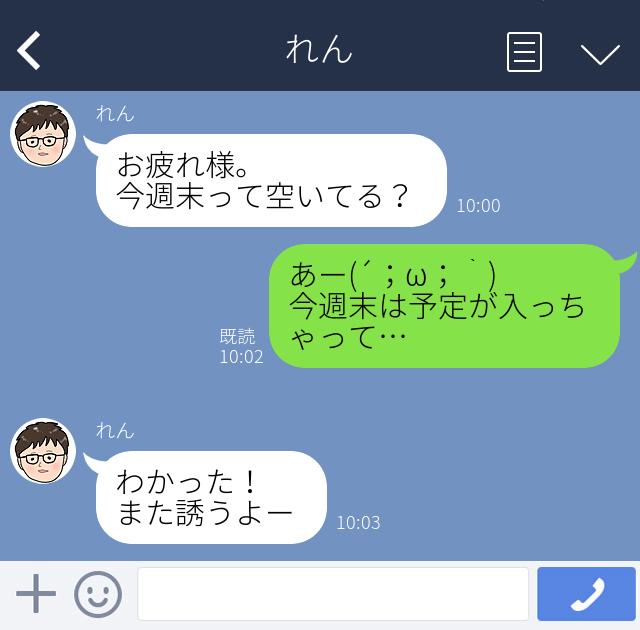 良いLINE3