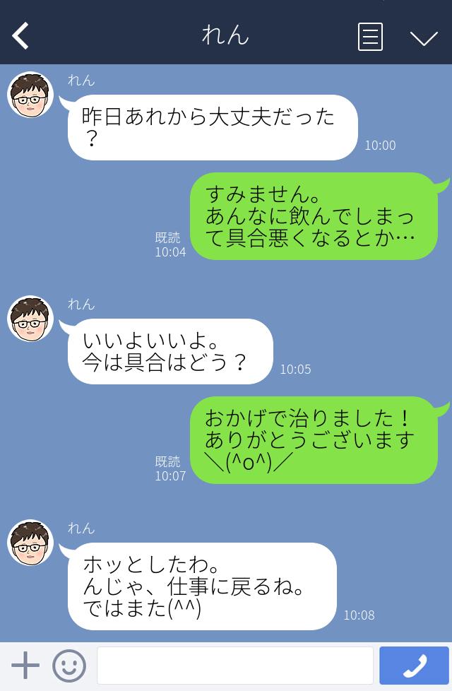 良いLINE2