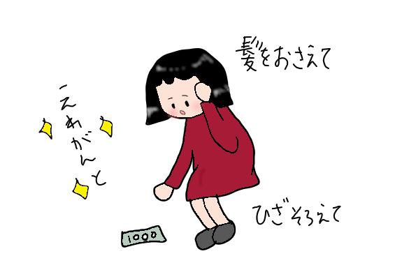 物を拾う女の子