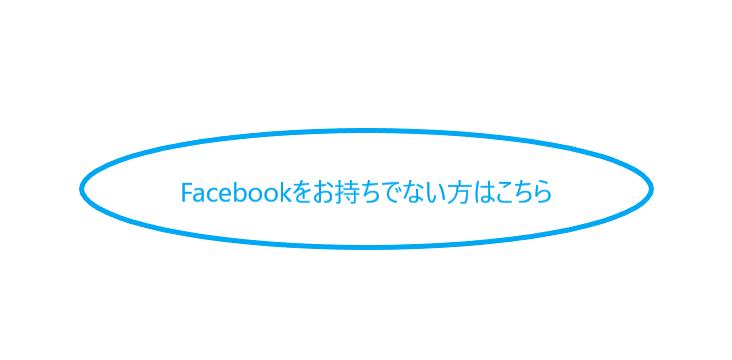 Facebookお持ちでない人