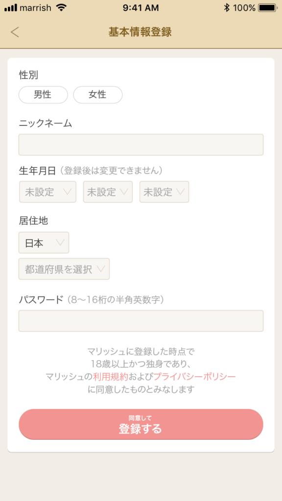 基本情報の画面