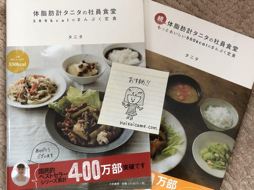 タニタ食堂のレシピ本