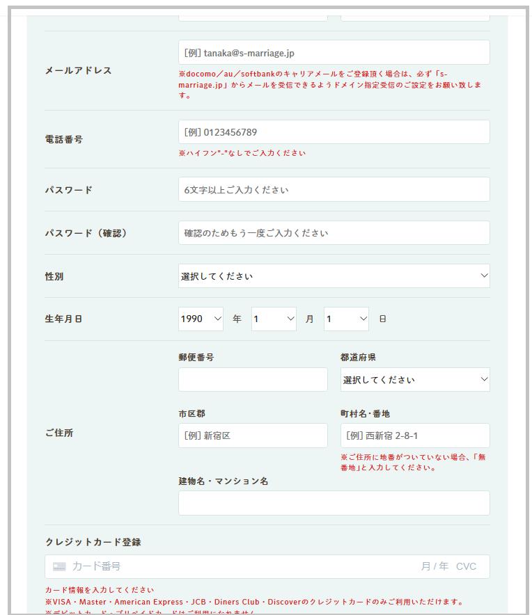 申し込みフォーム2